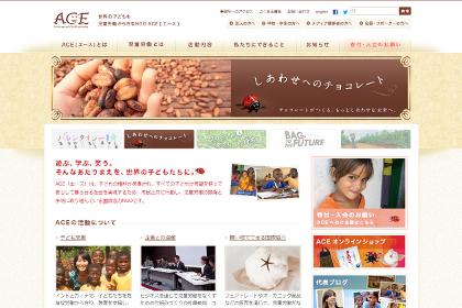 世界の子どもを児童労働から守るNGO ACE