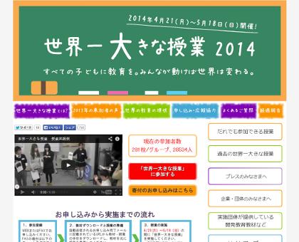世界一大きな授業2014