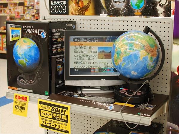 テレビ地球儀