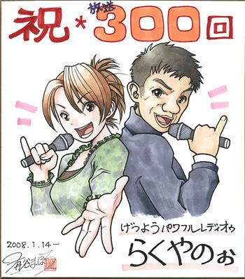 祝☆放送300回