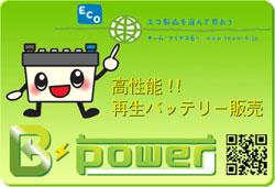 激安・格安『再生バッテリー』販売!中古・廃バッテリーの処分・廃棄(無料引き取り、回収)実施中!