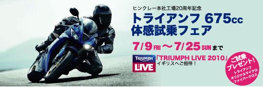 トライアンフ675cc体感試乗フェア開催!7/9-7/25