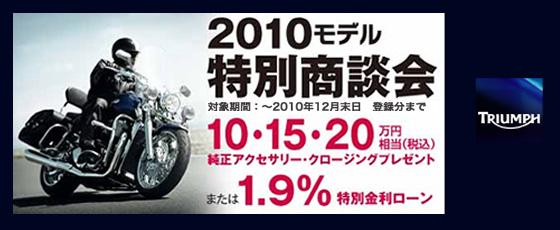 2010モデル 特別商談会12月末日まで
