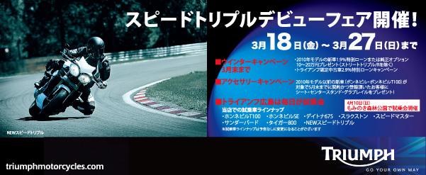 スピードトリプルデビューフェア開催!