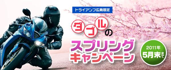 トライアンフ広島限定 ダブルのスプリングキャンペーン