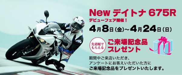 New デイトナ675R デビューフェア開催!