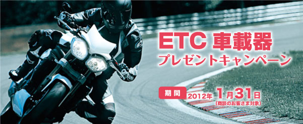 ETC車載器プレゼントキャンペーン