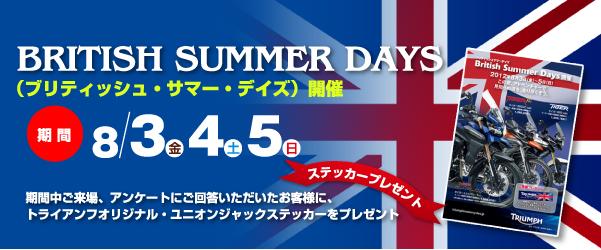 BRITISH SUMMER DAYS(ブリティッシュ・サマー・デイズ)開催