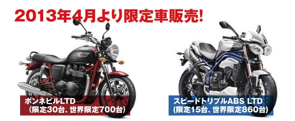 2013年4月より限定車 発売