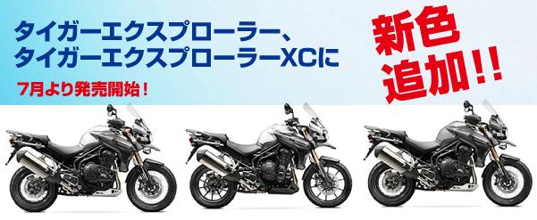タイガーエクスプローラー、タイガーエクスプローラーXCに新色追加