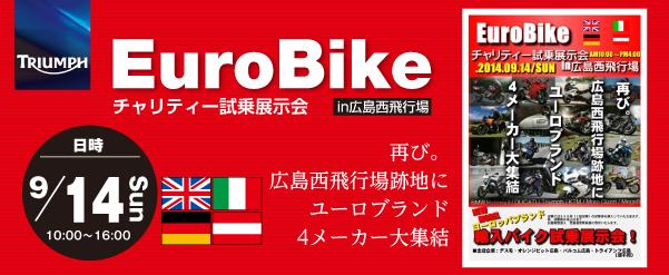 「ユーロバイク チャリティー試乗展示会」in広島西飛行場