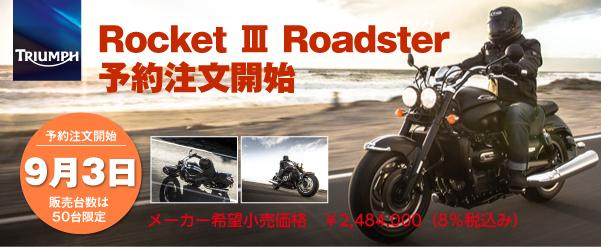 Rocket III Roadster 予約注文開始