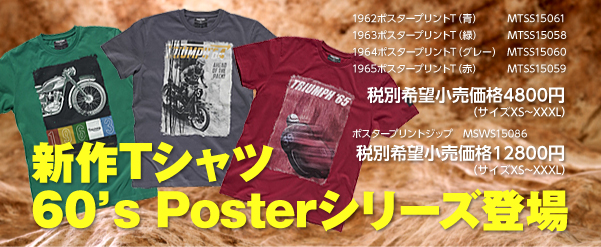 新作Tシャツ 60s Poster シリーズ登場