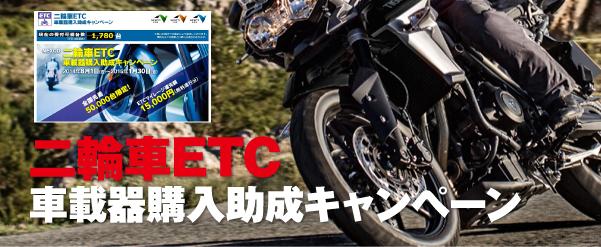 二輪車ETC車載器購入キャンペーン