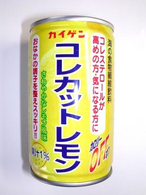 コレカットレモン