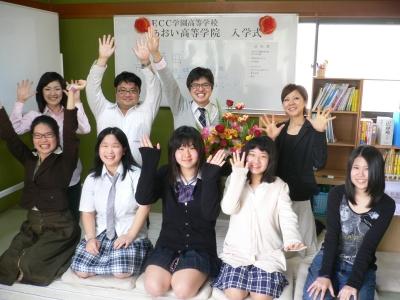 2011年 | あおい高等学院ブログ