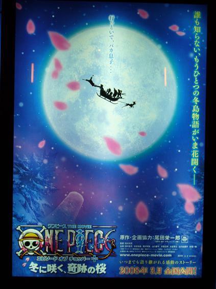 劇場版ONE PIECEエピソード・オブ・チョッパー+〜プラス