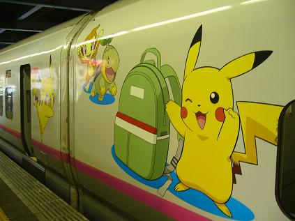 ポケモン新幹線:ピカチュウとヒコザルとナエトル