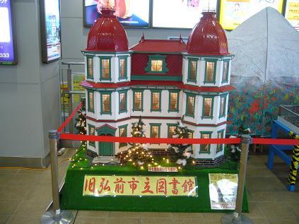 旧弘前市立図書館1