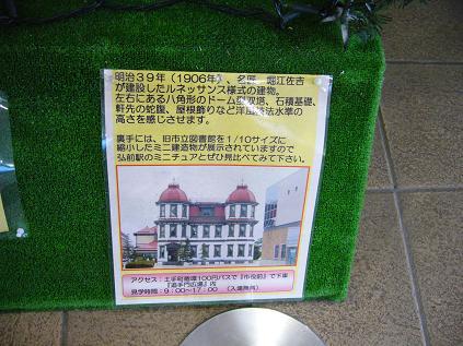 旧弘前市立図書館2