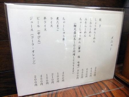 テーブルメニュー@横浜とんとん
