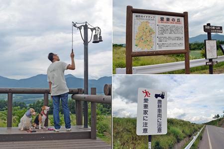 嬬恋村愛妻の丘