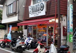 本牧のバイク屋PARADISE