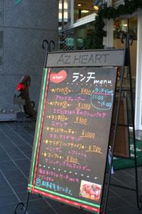本牧Az Cafeメニュー