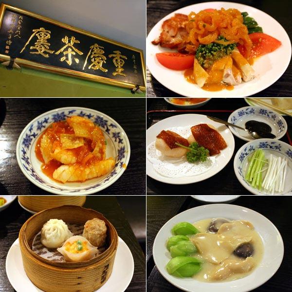 重慶茶楼 本店の料理 その1