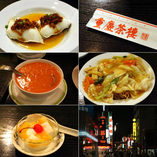 重慶茶楼 本店の料理 その2