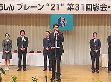 """そうしんブレーン""""21""""第30回総会・公開講演会"""