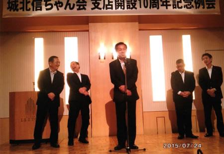 """城北ブレーン""""21""""・城北信ちゃん会 支店開設10周年記念例会開催"""