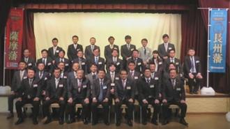 薩長同盟150年記念 薩長若手経営者交流会