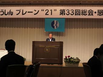 """そうしんブレーン""""21""""第33回総会・公開講演会"""
