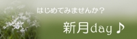 【新月day♪】