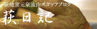 萩焼窯元泉流山ブログ