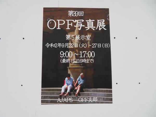 2020-09-21 opf写真展 020.JPG