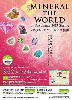 mineraltheworld