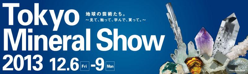 2013東京ミネラルショー