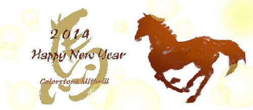 謹賀新年2014