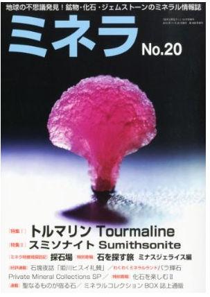 「自然と野生ラン」増刊号 ミネラ No.20 2012年 12月号