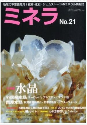 「自然と野生ラン」増刊号 ミネラ No.21 2013年 02月号