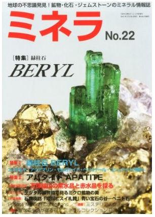 「自然と野生ラン」増刊号 ミネラ No.22 2013年 04月号