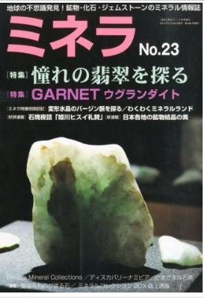 「自然と野生ラン」増刊号 ミネラ No.23 2013年 06月号
