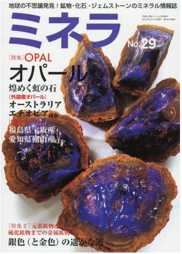 「自然と野生ラン」増刊号 ミネラ No.29 2014年 06月号