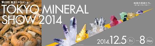 第23回  東京ミネラルショー2014