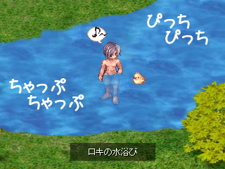 ロキの水浴び