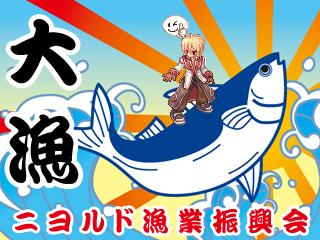 ニヨルド漁業振興会