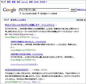 ブログ民で検索の結果