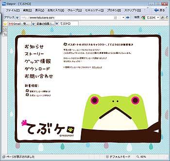 てぶケロ公式サイト